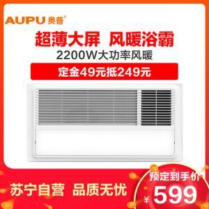 奥普(AUPU)浴霸风暖型大屏面板大功率集成吊顶式QDP6022A功率2200W纯平面浴霸灯多功能四合一卫生间暖风机取暖    599.00元