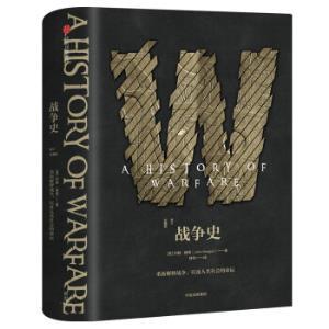 新思文库系列・战争史:重新解释战争,以及人类社会的命运*11件 199元(需用券,合18.09元/件)