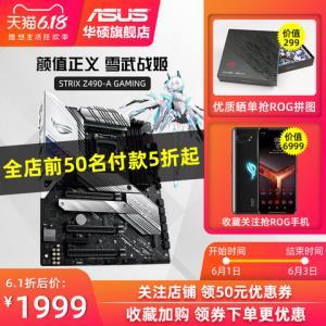 Asus/华硕吹雪ROGSTRIXZ490-AGAMING台式机电脑游戏白色大板1200针Z490主板支持英特尔10代CPU旗舰店