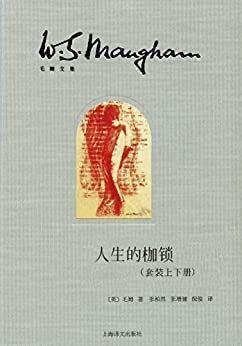 《人生的枷锁》(插图本・套装上下册)(毛姆文集)kindle版 2.99元