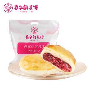 61预告:嘉华 鲜花饼 经典玫瑰饼 10枚 500g 16元包邮(前15分钟)