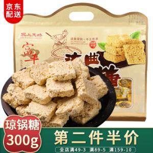 塞上天娇富平流曲琼锅糖300g独立装白芝麻糖麦芽糖陕西特产零食小吃*6件119.6元(合19.93元/件)