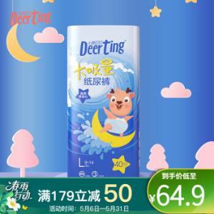 小鹿叮叮夜用婴儿纸尿裤夜用尿不湿男女宝宝通用XL36片选择件数*2件 129.8元(合64.9元/件)