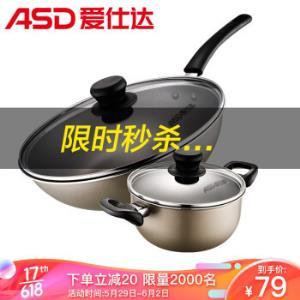 爱仕达(ASD)新不粘锅具套装炒锅汤锅两件套煤气灶天然气明火适用PL02G2WG    79元