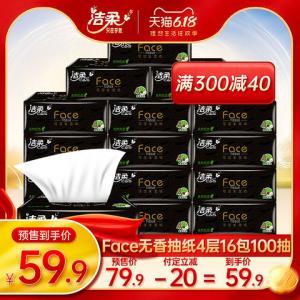 洁柔face纸巾抽纸卫生纸餐巾纸4层16包家用整箱实惠装*4件 199.6元(合49.9元/件)