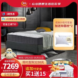 Serta/美国舒达伦斯勒乳胶床垫加厚软垫席梦思1.8m旗舰店官方    7789元
