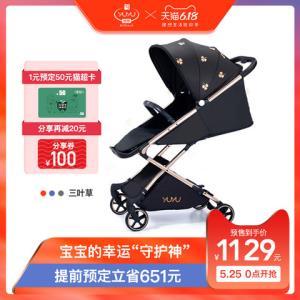 YUYU三叶草玫瑰金钻高景观超轻便携可上飞机婴儿车 1209元