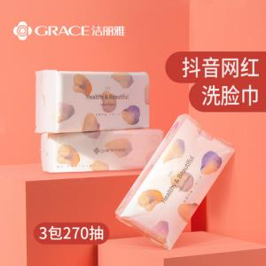 洁丽雅一次性洗脸巾90抽*3袋 24.9元(需用券)