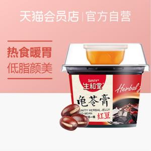 生和堂果冻红豆龟苓膏215g配蜂蜜糖果代餐零食布丁糖果开学特惠 2.9元