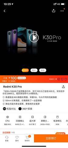 红米K30Pro8GB+256GB 3399元