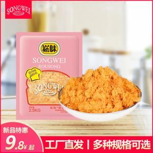 崧味肉松烘焙专用原味儿童寿司蛋黄酥原料肉粉松蛋糕小贝家庭装    7.8元