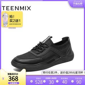 天美意2020夏新款商场同款懒人鞋男休闲鞋CJP10BM0    369.60元