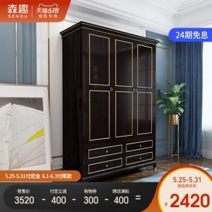 森趣美式轻奢卧室家具樱桃木衣柜2门3门4门简约实木衣橱柜储物柜    2704.00元