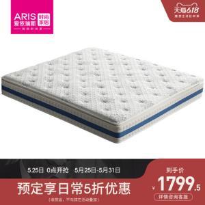 ARIS爱依瑞斯天然乳胶床垫透气椰棕双人床垫上软下硬IWFM-003    2765.80元