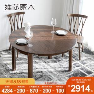 维莎北欧圆形折叠餐桌全实木胡桃色现代简约小户型家用经济型饭桌    2143.27元