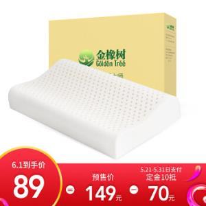 金橡树泰国天然乳胶波浪枕 89元