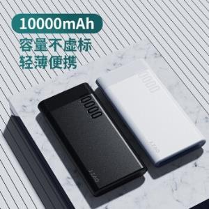 J.ZAO京东京造JP207卡片式移动电源10000mAh 34.9元