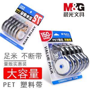 M&G晨光修正带6支装72米    8.21元(需用券)