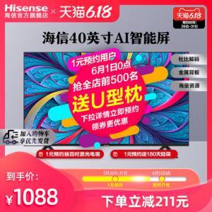海信40E35D40英寸小型高清智能家用卧室液晶网络wifi电视机3943979元(需用券)