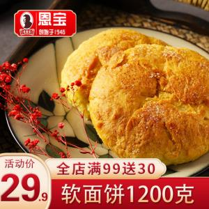 恩宝软面饼1200g内蒙特产老式传统手工糕点小吃早餐零食丰镇月饼 14.9元
