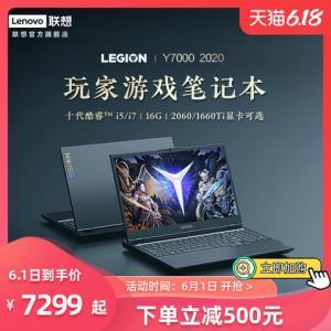 联想拯救者Y7000十代酷睿i7/i515.6英寸游戏笔记本电脑7299元