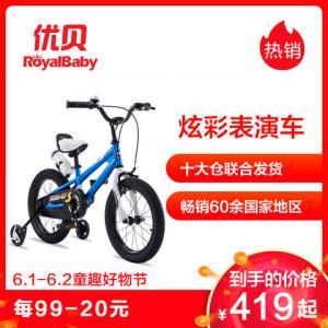 2020年新款优贝表演车第五代儿童自行童车宝宝脚踏车男孩女孩2-3-5-6-8岁生日礼物运动带水壶 439元