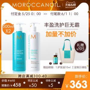 Moroccanoil摩洛哥油丰盈控油去屑洗护修护保湿500ml 353.60元