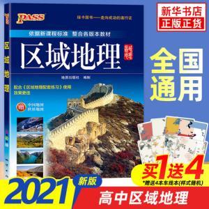 2021版区域地理高中地高考备考辅导书高中生一二三常用工具书PASS绿卡图书正版书籍 12.1元
