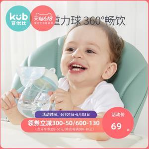 可优比儿童水杯婴儿鸭嘴杯奶瓶吸管杯6-18个月宝宝学饮杯防漏防呛 49元(需用券)