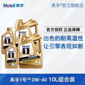Mobil美孚1号金装0W-4010L装全合成机油汽车发动机油 913.00元