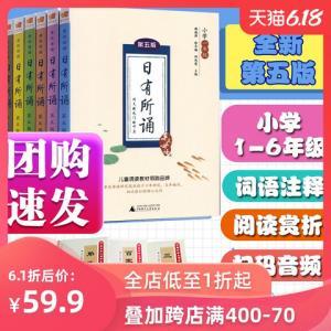 现货速发亲近母语日有所诵1第五版1-2年级拼音版徐冬梅小学生诵读朗诵教材书 33.2元