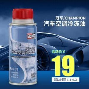 冠军HFC-134a环保雪种冷媒汽车空调制冷剂含添加工时冷冻油 19元