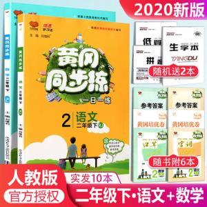 2020春黄冈同步练二年级下配套练习与测试卷天天练*6件 281.2元(合46.87元/件)