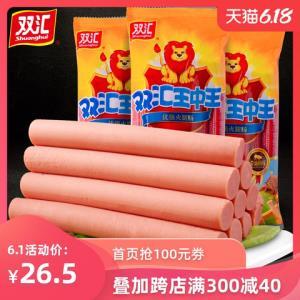 双汇王中王优级火腿肠240g*3袋即食香肠休闲零食*50件 1065元(合21.3元/件)