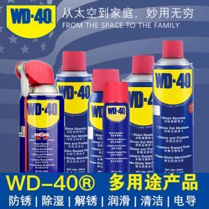 WD40除锈去锈防锈润滑剂金属强力螺丝螺栓松动剂WD-40防锈油喷剂*5件 79.5元(合15.9元/件)
