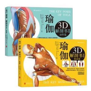 瑜伽3D解剖书:肌肉篇+动作篇(套装共2册)*3件 148元(需用券,合49.33元/件)