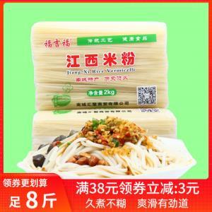 江西米粉8斤干抚州南昌拌粉炒粉汤粉桂林过桥米线螺蛳粉粉丝批发 33.8元