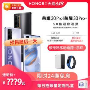 华为旗下荣耀30Pro/荣耀30Pro+ 3989元(需用券)