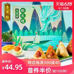 杏花楼咸蛋黄鲜肉粽蜜枣粽子粽意礼礼盒上海端午大礼包送礼1360g 45.95元