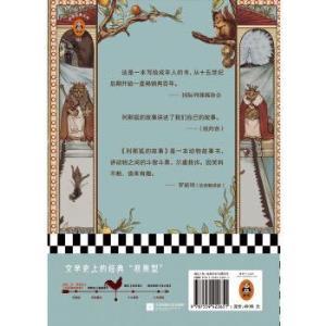 列那狐的故事(新版精装插画收藏本)*9件 180.1元(需用券,合20.01元/件)
