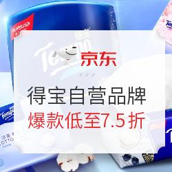 1日0点、61预告:京东得宝自营旗舰店品牌促销活动 热销爆款低至7.5折