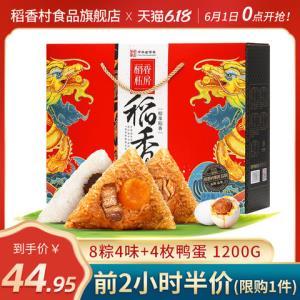 稻香私房蛋黄大鲜肉粽子嘉兴粽豆沙甜粽子礼盒装端午节送礼特产 44.95元
