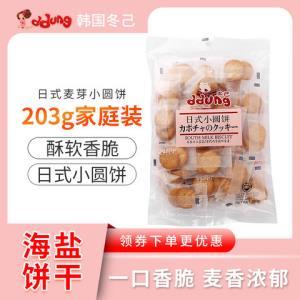 日式麦芽小圆饼干网红小吃零食小包装海盐味饼干 24.8元(需用券)