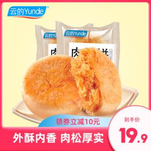 爱乡亲云的肉松饼干1000g面包早餐整箱蛋糕网红零食小吃休闲食品    19.9元
