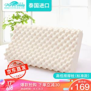 源头直采简眠(Pure&Sleep)泰国进口天然乳胶枕头高低颗粒按摩枕90%以上乳胶含量颈椎枕防螨透气标准款    169元