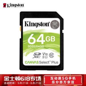 金士顿(Kingston)64GB读速100MB/sU1V10内存卡SD存储卡高速升级版写速35MB/s支持4K高品质拍摄 59.9元
