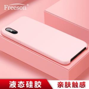 Freeson苹果iPhoneXsMax液态硅胶手机壳保护套苹果XsMax防摔加绒手机套亲肤触感(6.5英寸)粉色*3件    44.79元(合14.93元/件)
