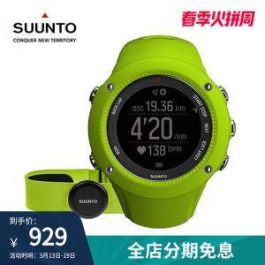 SUUNTO颂拓Ambit拓野3run系列户外运动智能腕表赠心率带松拓手表    799元