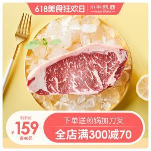 小牛凯西进口原肉整切厚牛排儿童牛扒西冷牛排黑椒新鲜家用套餐20 132.67元