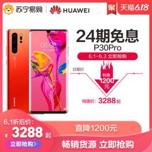 Huawei/华为P30Pro曲面屏超感光徕卡四摄变焦980芯片智能手机p30pro    3288元(需用券)